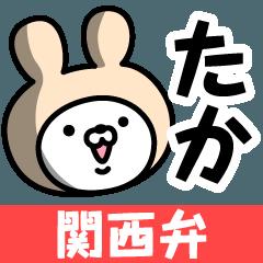 『たか』の関西弁の名前スタンプ