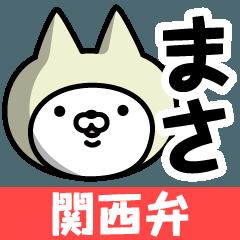 【まさ】の関西弁の名前スタンプ