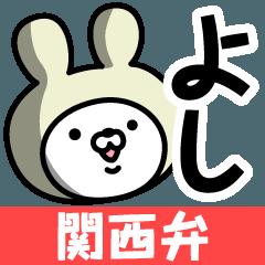 【よし】の関西弁の名前スタンプ