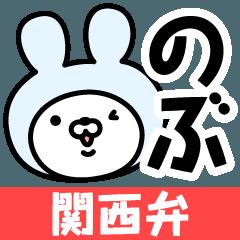 【のぶ】の関西弁の名前スタンプ