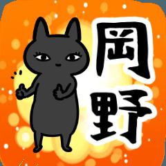 岡野さん専用スタンプ(ウサギ・うさぎ)