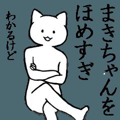 ★まきちゃん★面白シュールスタンプ