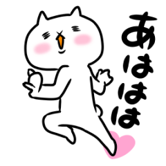 【激動】吾輩は猫です。8