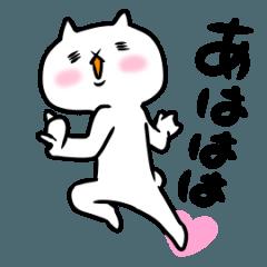 [LINEスタンプ] 【激動!】吾輩は猫です。8