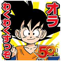 [LINEスタンプ] DRAGON BALL(J50th) (1)