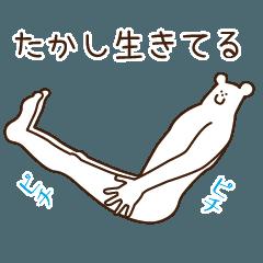[LINEスタンプ] 【動く】たかしが使う高速で動くスタンプ