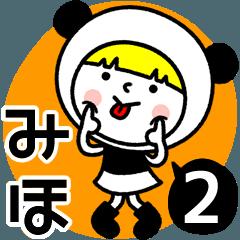 お名前スタンプ【みほ】Vol.2