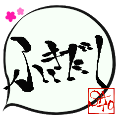 SATO専用ふきだし(毛筆)