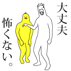 動く!RAKUGAKI馬2