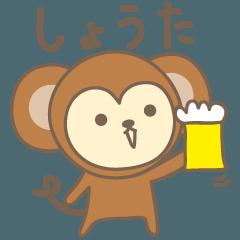 しょうたさんサル Monkey for Syota/Syouta