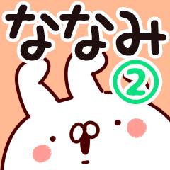 【ななみ】専用2