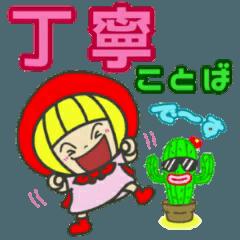 赤ずきんちゃんの【丁寧言葉スタンプ】