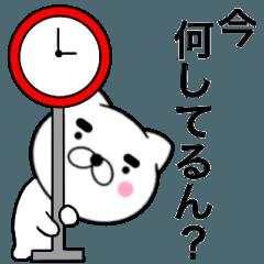 主婦が作ったデカ文字ネコ 関西弁1