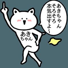 動く!あきちゃんの名前スタンプ