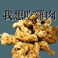 Chicken with bone