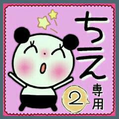 ちょ~便利![ちえ]のスタンプ!2
