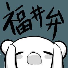 動くシロクマの福井弁