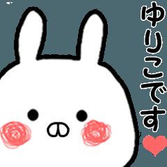 ◆◇ ゆりこちゃん専用名前スタンプ ◇◆