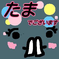【たま】が使う顔文字スタンプ 敬語