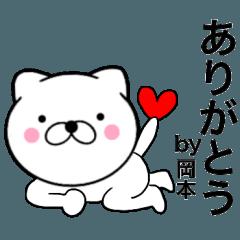 【岡本】が使う主婦が作ったデカ文字ネコ
