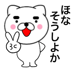 主婦が作ったデカ文字ネコ 関西弁2