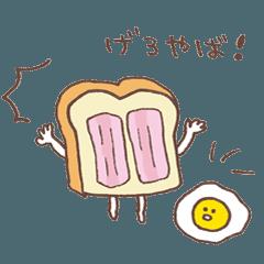 [LINEスタンプ] 帰りにパンとたまご買ってきて