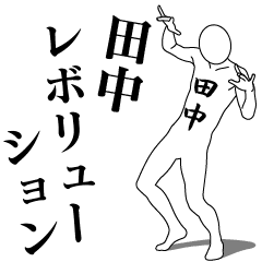 田中レボリューション