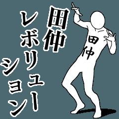 田仲レボリューション