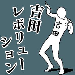 吉田レボリューション