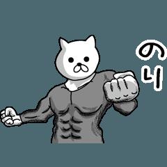 【のり】筋肉ねこすたんぷ
