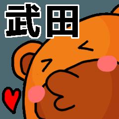 武田より愛を込めて(名前スタンプ)