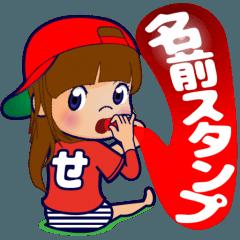 動く!頭文字「せ」女子専用/100%広島女子