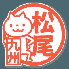 九州の松尾さん