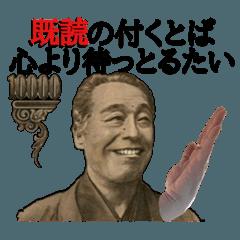 実写お金DX熊本弁スタンプ