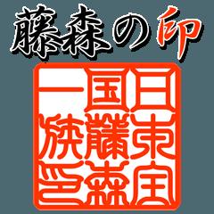 日本全国藤森一族の印