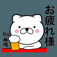 【高橋】が使う主婦が作ったデカ文字ネコ