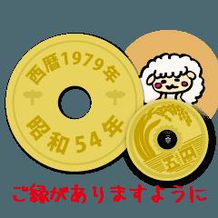 五円1979年(昭和54年)