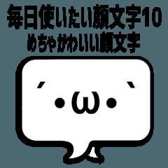[LINEスタンプ] 毎日使いたい顔文字10 めちゃかわいい編 (1)