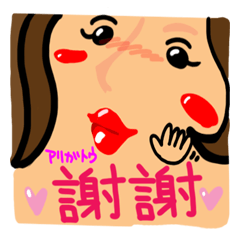 【中国語】幸せのリアクション。SEXY