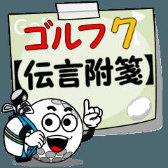 動く!ゴルフ7【伝言附箋】