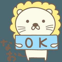 なおさんライオン Lion for Nao