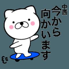 【中西】が使う主婦が作ったデカ文字ネコ