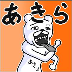 【あきら/アキラ】専用名前なまえスタンプ