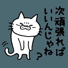 プププ猫2 ―励ます!応援する!ブサ猫たち―