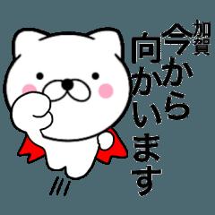【加賀】が使う主婦が作ったデカ文字ネコ