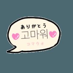 吹き出し韓国語☆(ハングル+読み方)