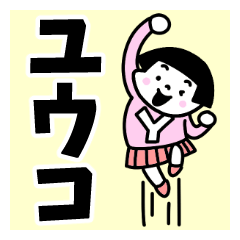 [ユウコ]名前スタンプ