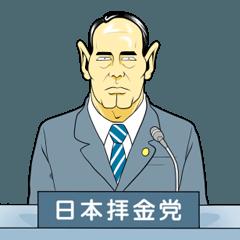 日本拝金党 政見放送編