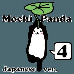 もちパンダのヨガポーズ帖4(日本語ver.)