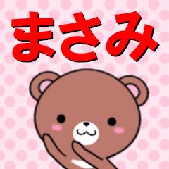 超★まさみ(マサミ)なクマ